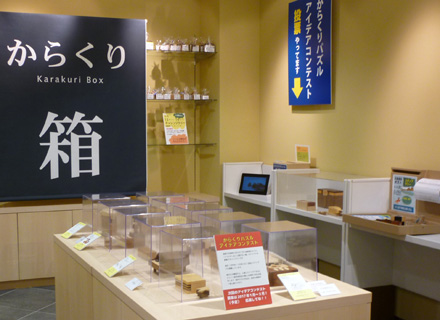 Karakuri Box Idea Contest Winning Works Exhibition and Voting